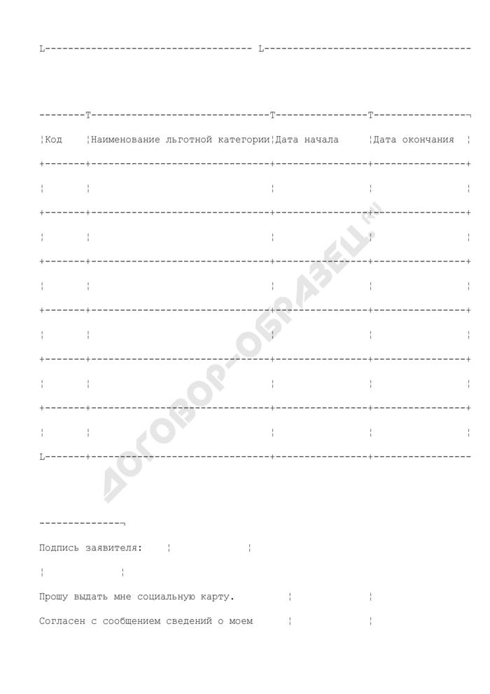 Анкета-заявка на получение, замену, изъятие социальной карты жителя Московской области. Страница 3