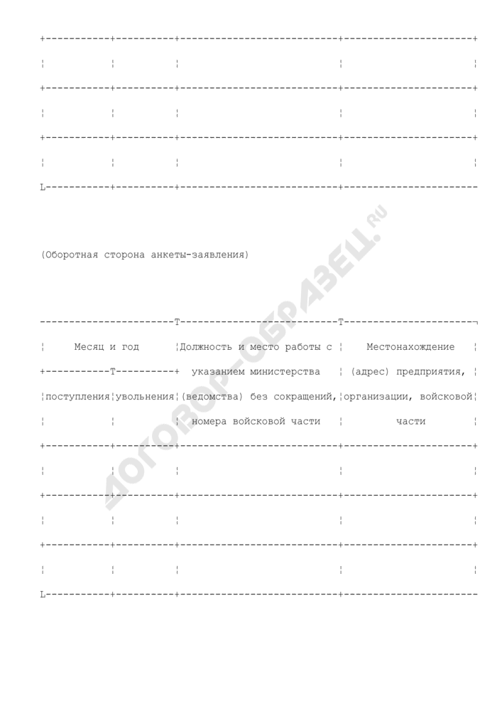 Анкета-заявление о выдаче удостоверения личности моряка. Страница 3