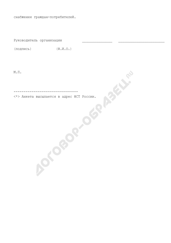 Анкета гарантирующего поставщика. Страница 2
