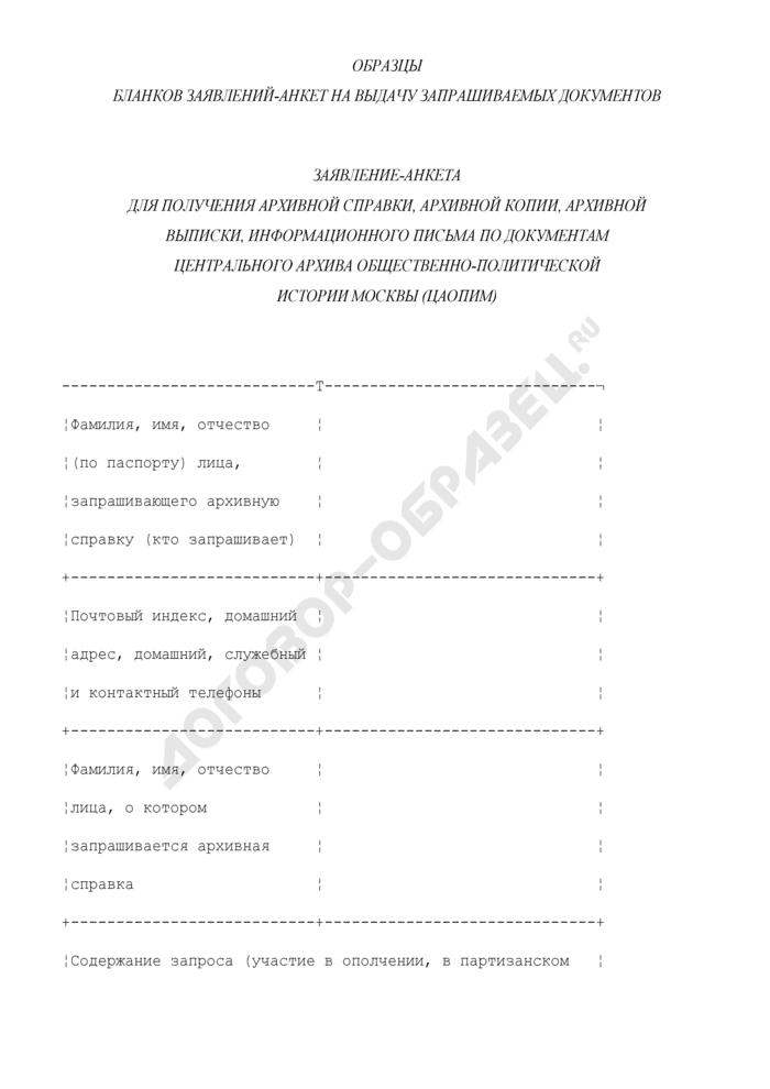 Заявление-анкета для получения архивной справки, архивной копии, архивной выписки, информационного письма по документам Центрального архива общественно-политической истории Москвы (ЦАОПИМ). Страница 1