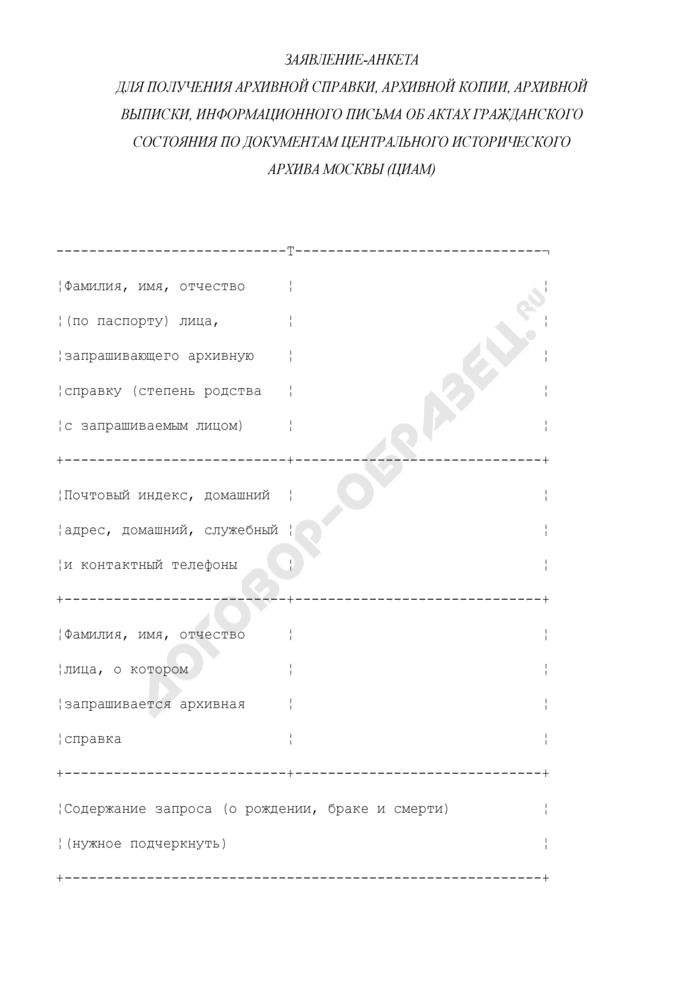Заявление-анкета для получения архивной справки, архивной копии, архивной выписки, информационного письма об актах гражданского состояния по документам центрального исторического архива Москвы (ЦИАМ). Страница 1