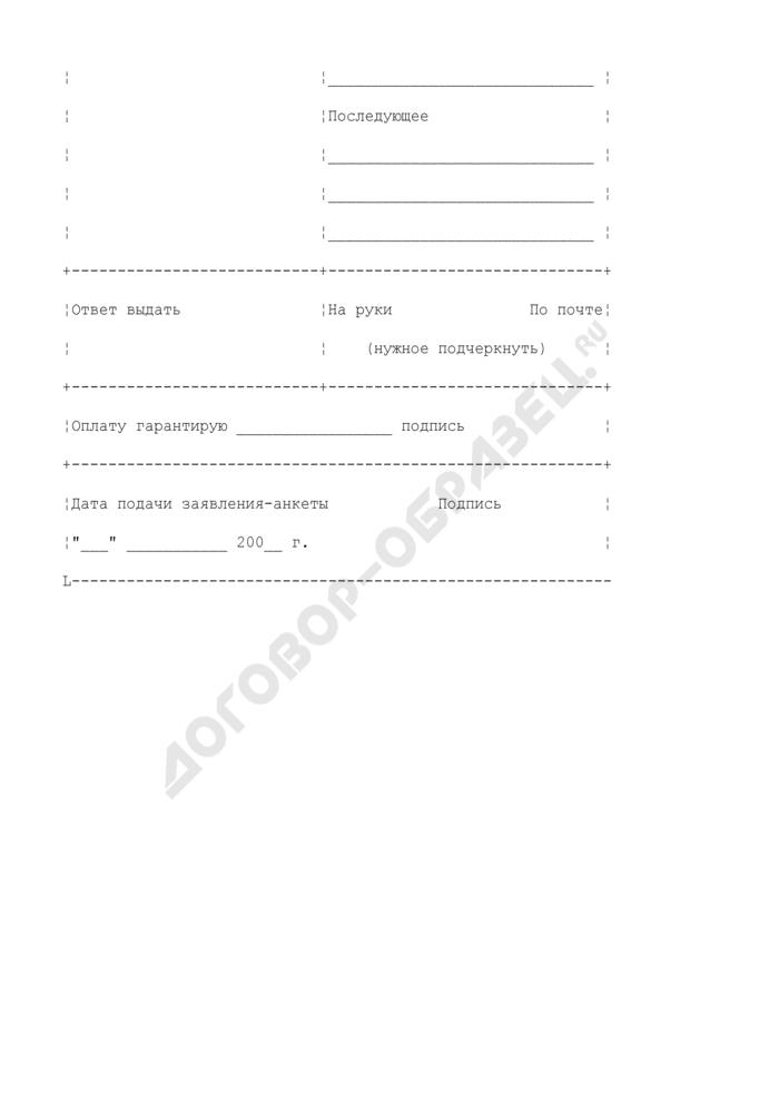 Заявление-анкета для получения архивной справки, архивной копии, архивной выписки, информационного письма о переименовании организации, улиц, населенных пунктов по документам центрального архива города Москвы (ЦАГМ). Страница 2
