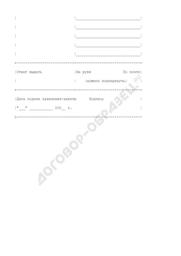 Заявление-анкета для получения архивной справки, архивной копии, архивной выписки, информационного письма. Страница 2
