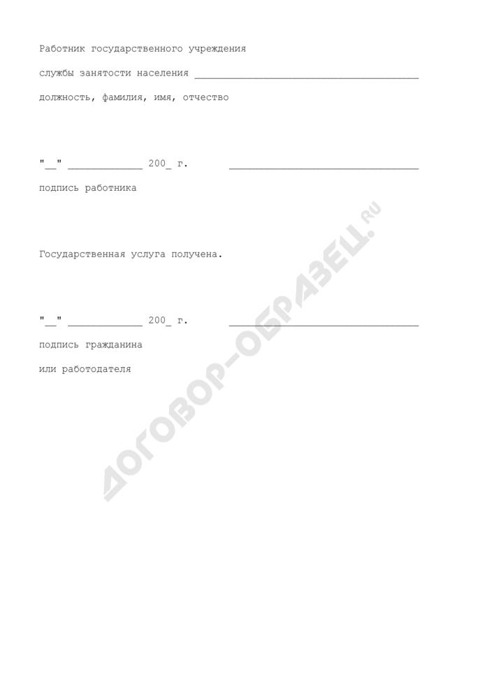 Заявление-анкета о предоставлении государственной услуги по информированию о положении на рынке труда в субъекте Российской Федерации. Страница 2