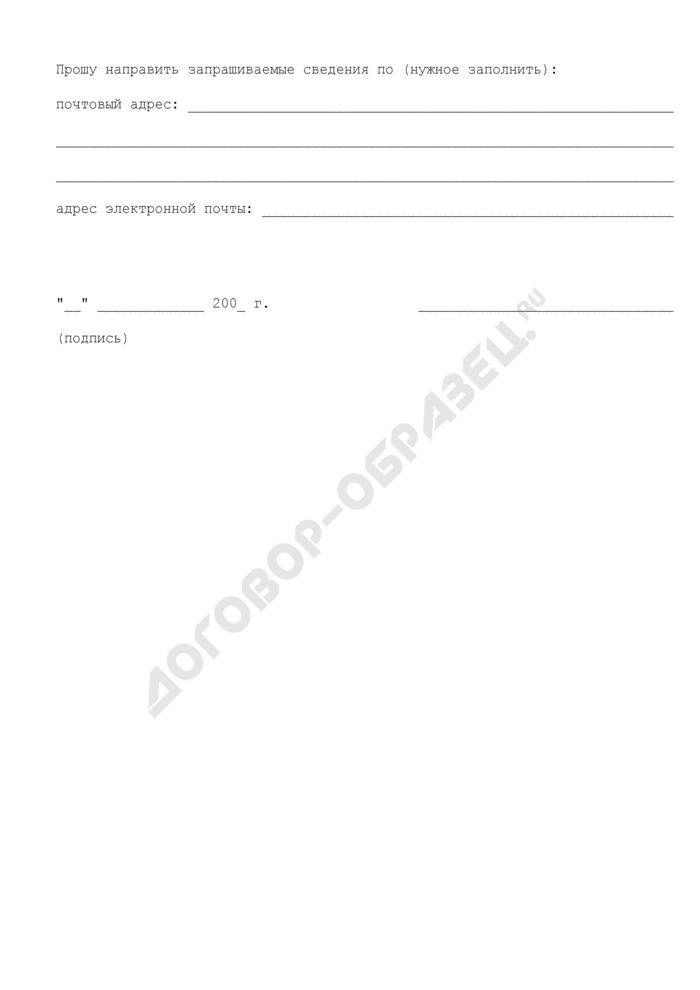 Заявление-анкета получателя консультации по вопросам соблюдения трудового законодательства и иных нормативных правовых актов, содержащих нормы трудового права (образец). Страница 2