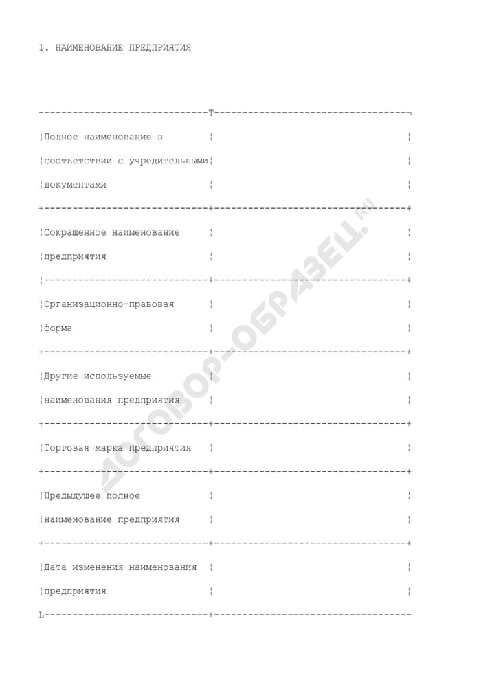 Регистрационная анкета частного охранного предприятия (приложение к перечню документов, представляемых заявителем для участия в паспортизации). Страница 1