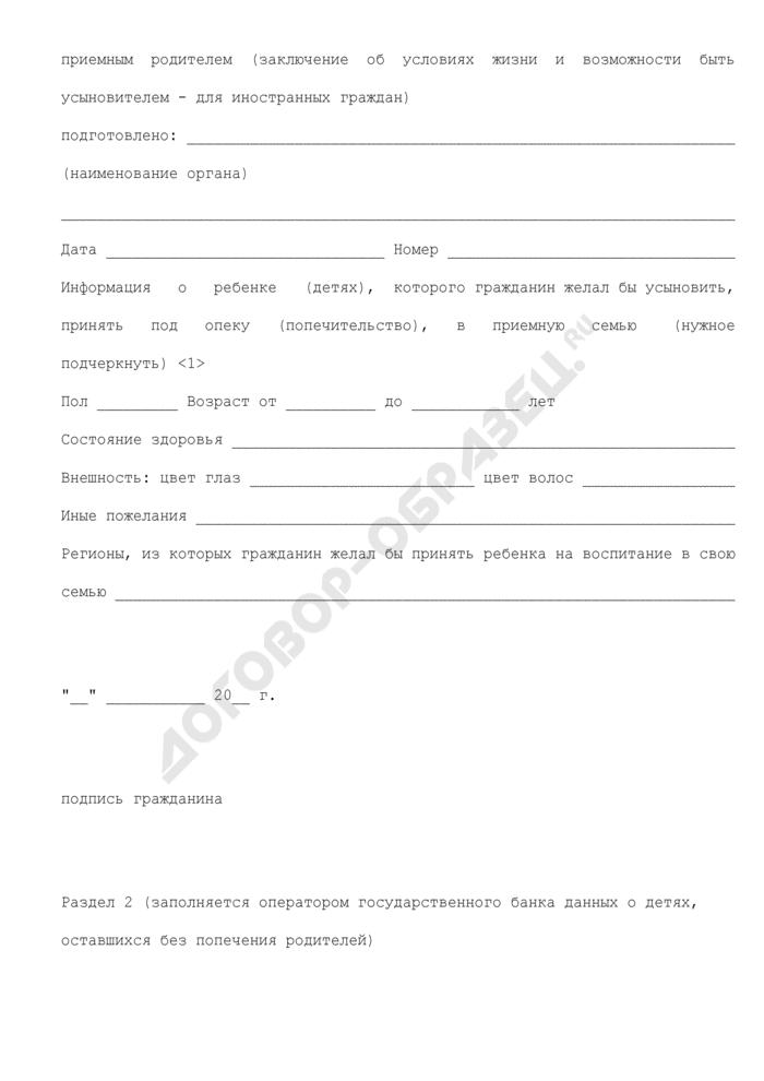 Анкета гражданина, желающего принять ребенка на воспитание в свою семью. Страница 2