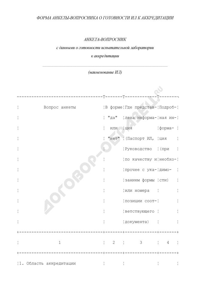 Форма анкеты-вопросника с данными о готовности испытательной лаборатории к аккредитации (рекомендуемая). Страница 1