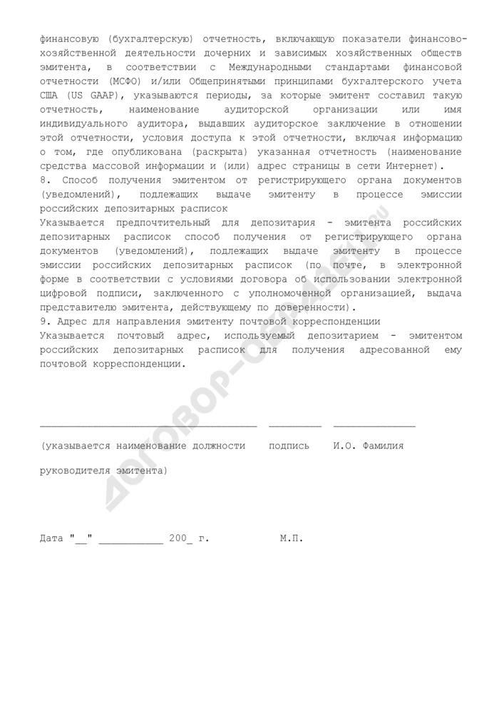 Анкета депозитария - эмитента российских депозитарных расписок (образец). Страница 3