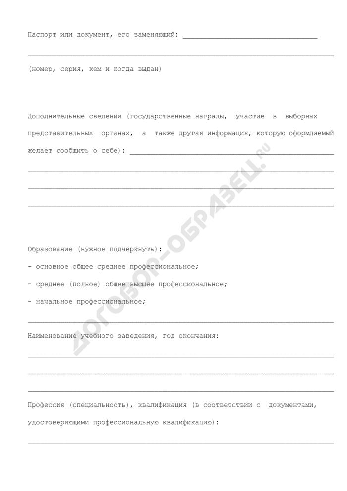 Анкета для приема на работу. Страница 2