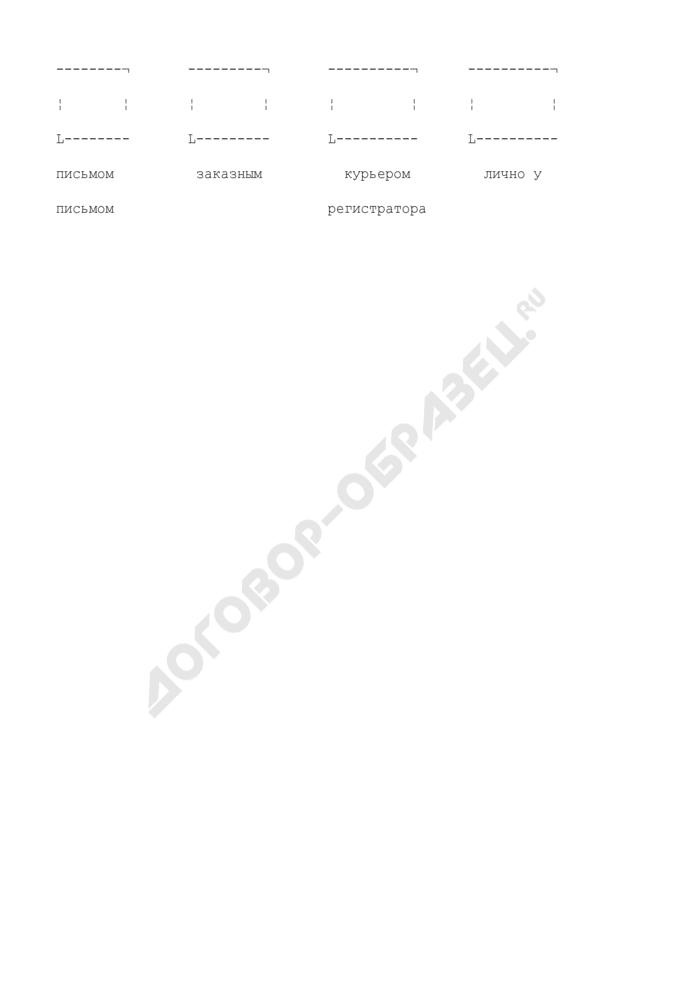 Анкета зарегистрированного физического лица, приобретающего акции по подписке. Страница 3