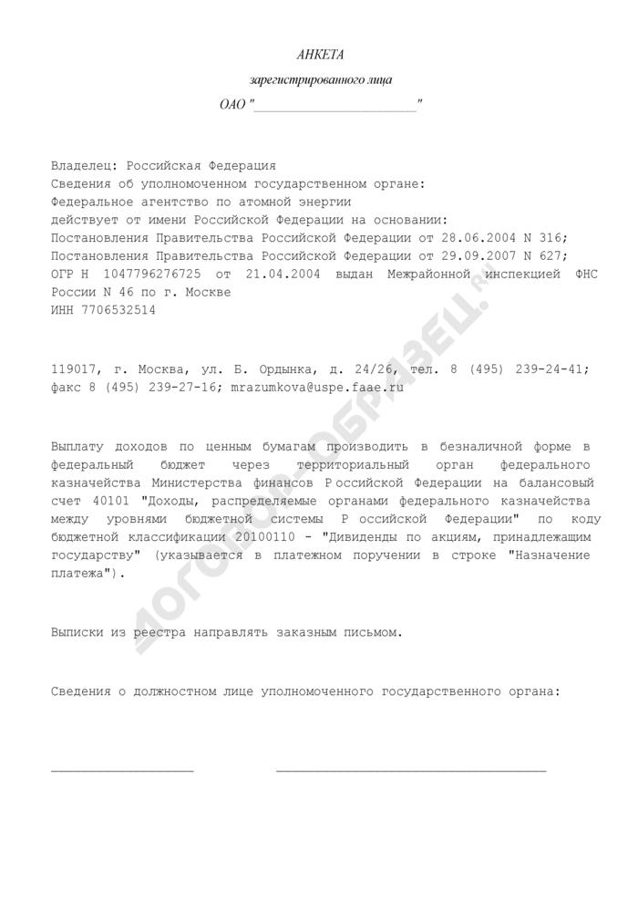 Анкета зарегистрированного лица акционерного общества (регистратора) атомного энергопромышленного комплекса. Страница 1