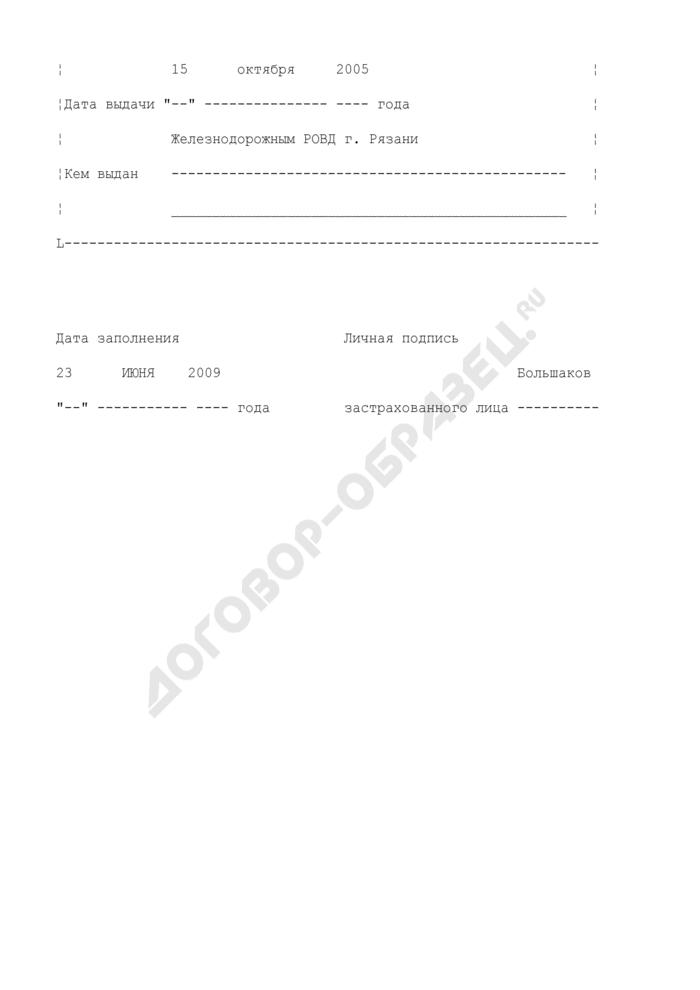 Анкета застрахованного лица. Форма N АДВ-1 (пример заполнения). Страница 3