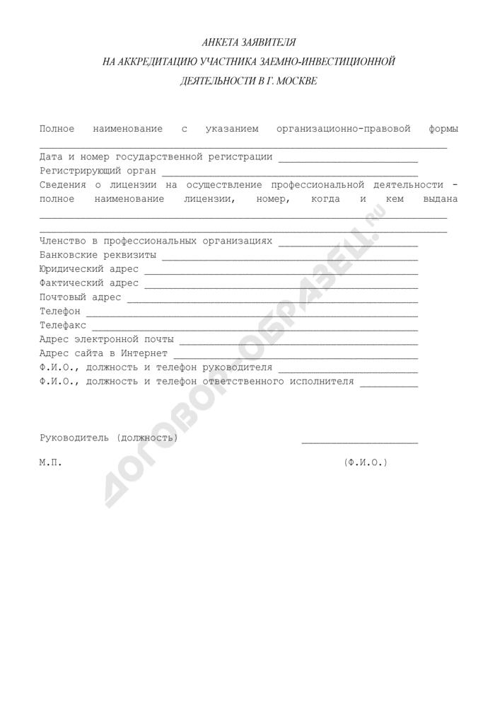 Анкета заявителя на аккредитацию участника заемно-инвестиционной деятельности в городе Москве. Страница 1