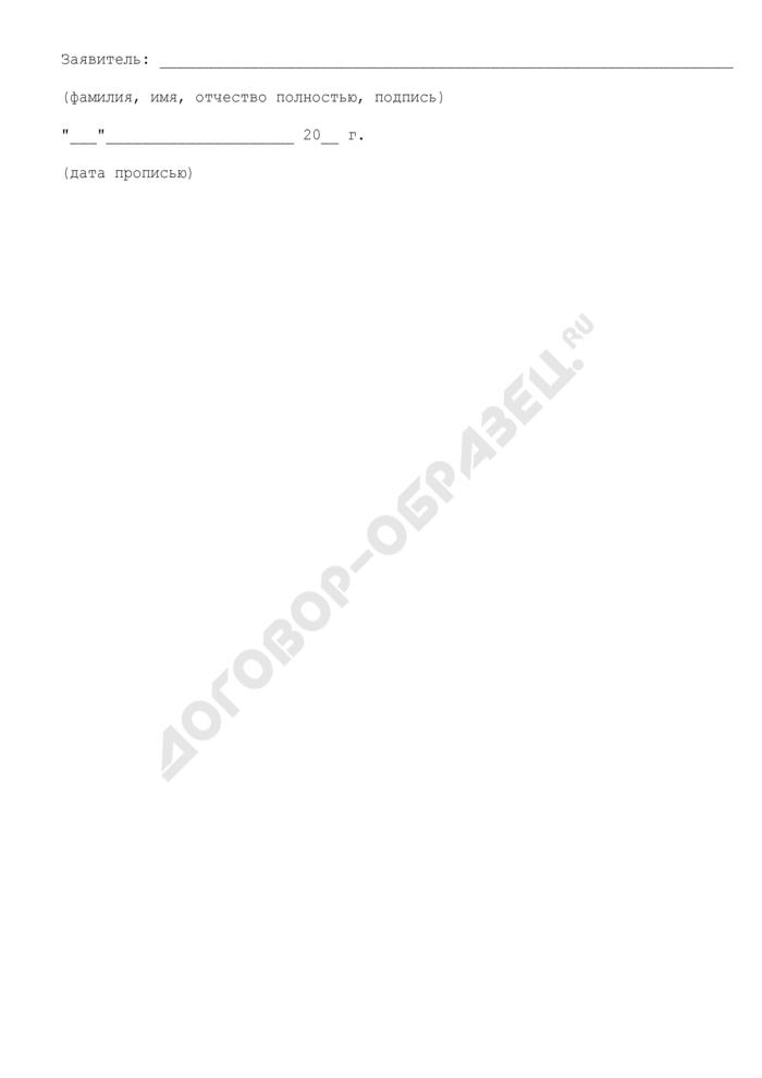 Анкета заявителя для приобретения машиноместа - хранения личного автотранспорта на условиях накопительной схемы в г. Москве. Страница 3