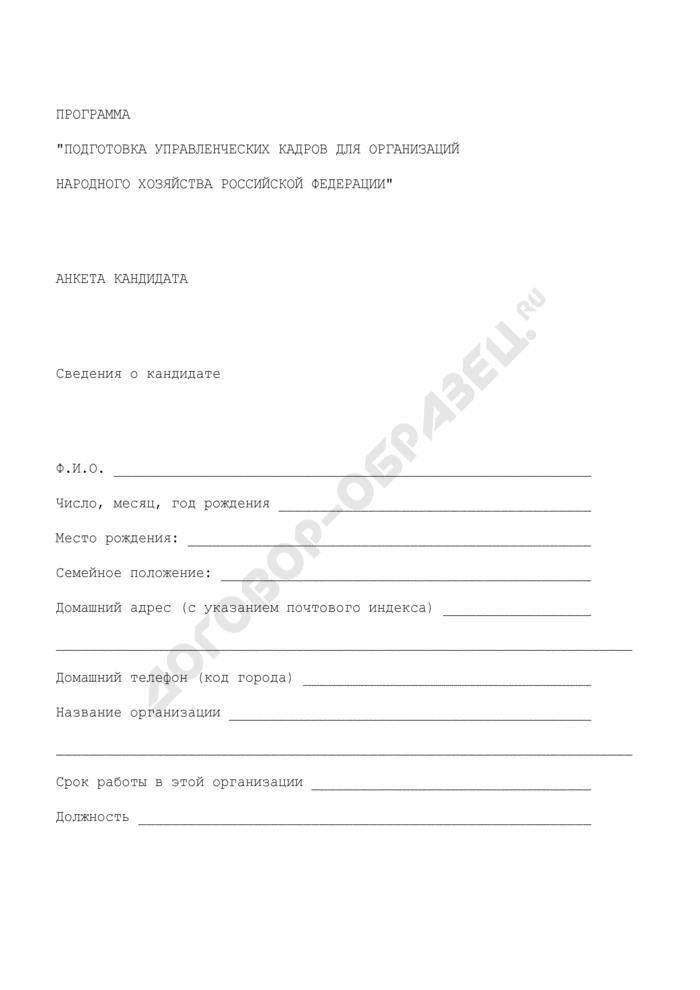 Анкета кандидата для участия в конкурсном отборе специалистов по реализации государственного плана подготовки управленческих кадров для организаций народного хозяйства Российской Федерации. Форма N 1. Страница 1