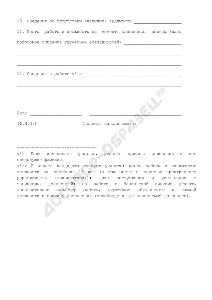 Анкета кандидата на аккредитацию арбитражного управляющего при Банке России в качестве конкурсного управляющего при банкротстве кредитных организаций. Страница 2