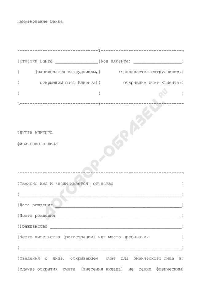 Анкета клиента банка - физического лица. Страница 1