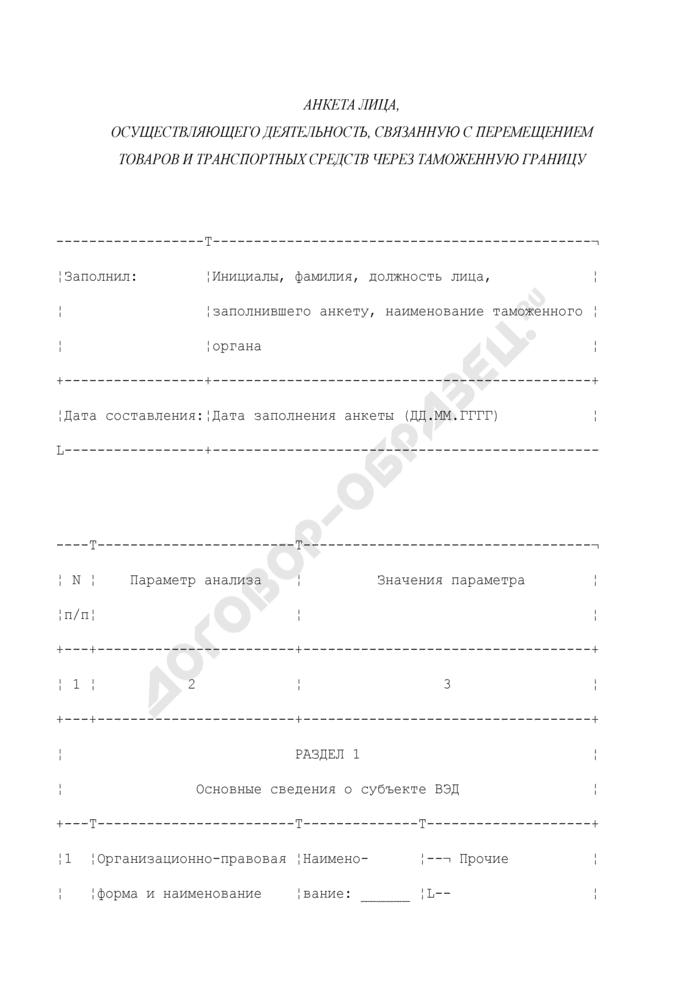 Анкета лица, осуществляющего деятельность, связанную с перемещением товаров и транспортных средств через таможенную границу. Страница 1