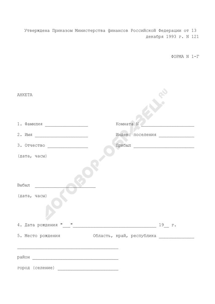 Анкета лица, прибывшего в гостиницу. Форма N 1-Г. Страница 1