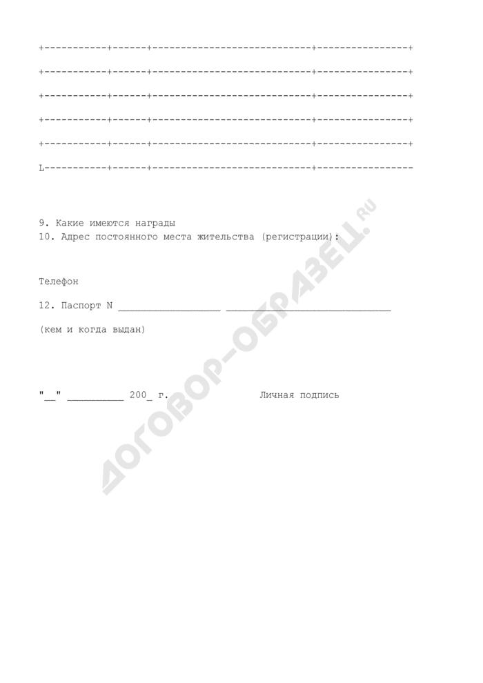 Анкета лица, претендующего на присвоение статуса адвоката. Страница 2