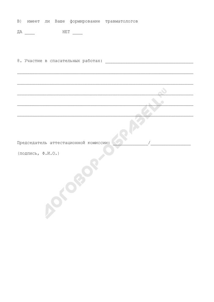 Анкета МЧС России. Страница 3