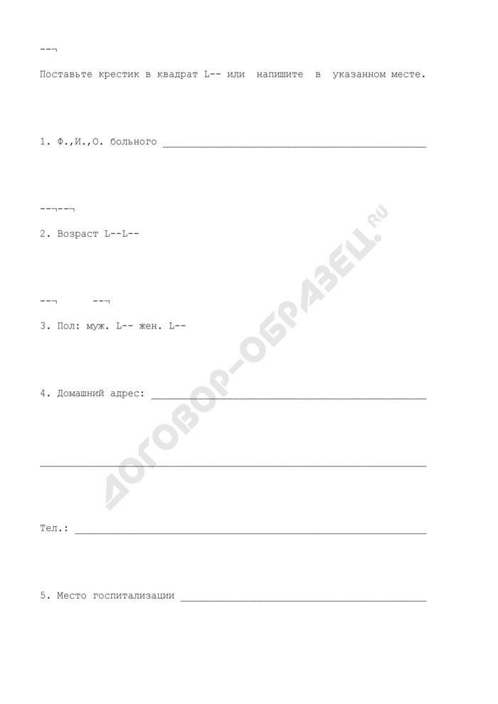 Анкета на больного с генерализованной формой стрептококковой инфекции (рекомендуемая форма). Страница 1