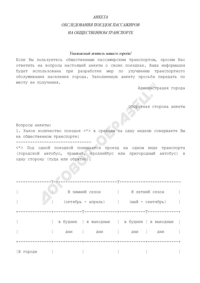 Анкета обследования поездок пассажиров на общественном транспорте. Страница 1