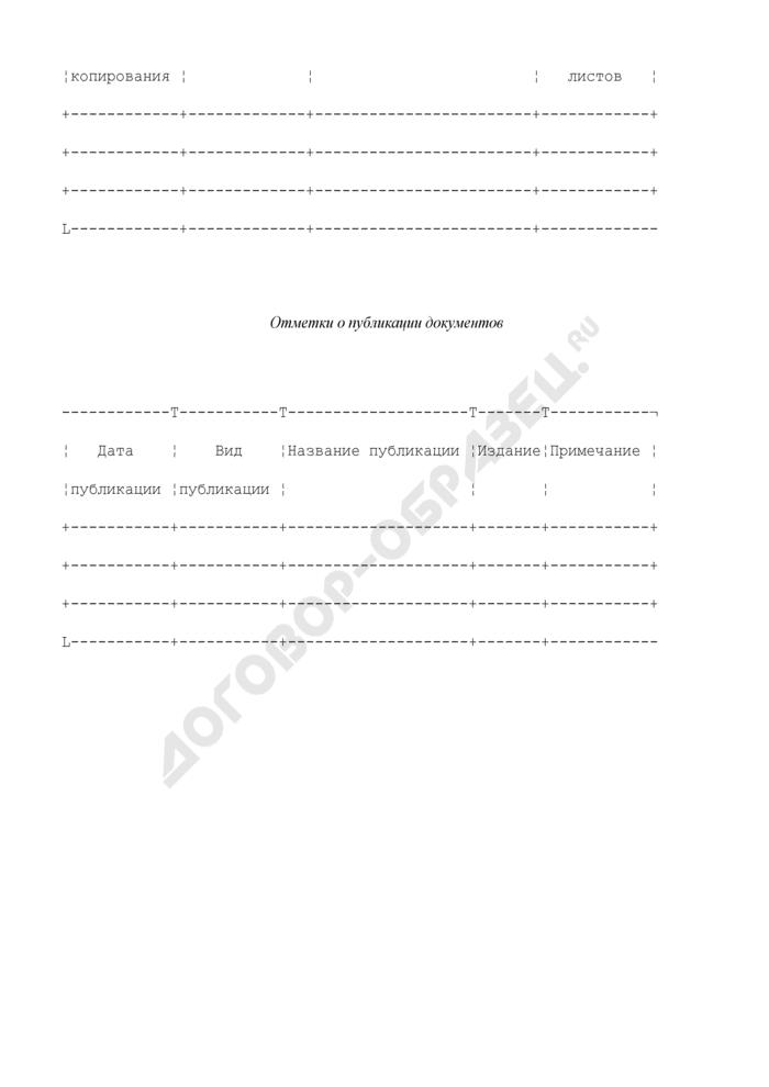 Анкета ознакомления с требованиями Инструкции по делопроизводству и с распорядком работы Архива аппарата Центральной избирательной комиссии Российской Федерации. Страница 3