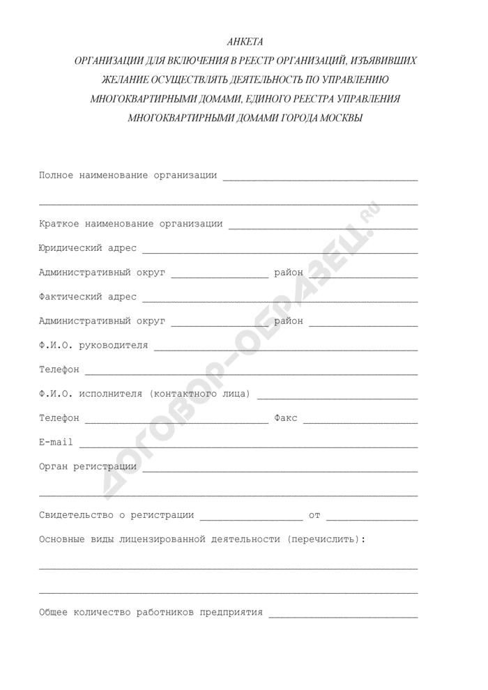 Анкета организации для включения в реестр организаций, изъявивших желание осуществлять деятельность по управлению многоквартирными домами, единого реестра управления многоквартирными домами города Москвы. Страница 1