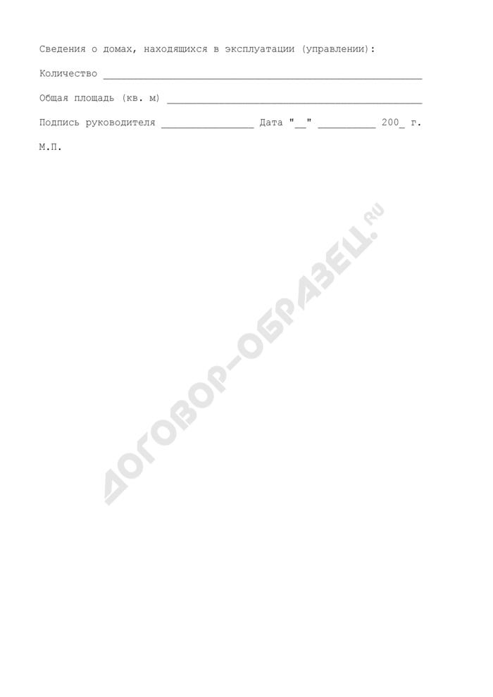 Анкета организации для включения в реестр организаций, изъявивших желание осуществлять деятельность по управлению многоквартирными домами, единого реестра управления многоквартирными домами города Москвы. Страница 2