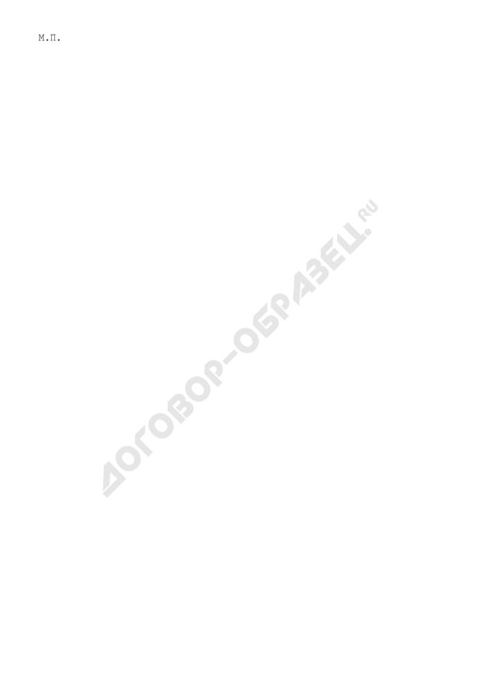 Анкета организации, занятой энергоснабжением Московской области. Страница 2