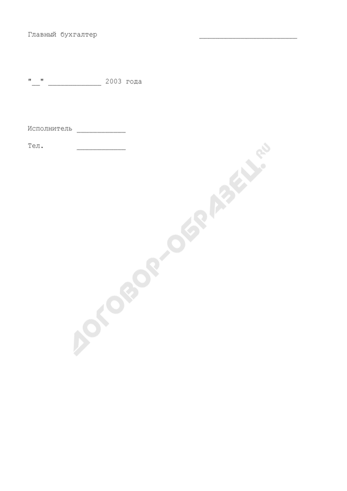 Данные по численности работников федеральных судов и Судебного департамента при Верховном Суде Российской Федерации. Страница 2