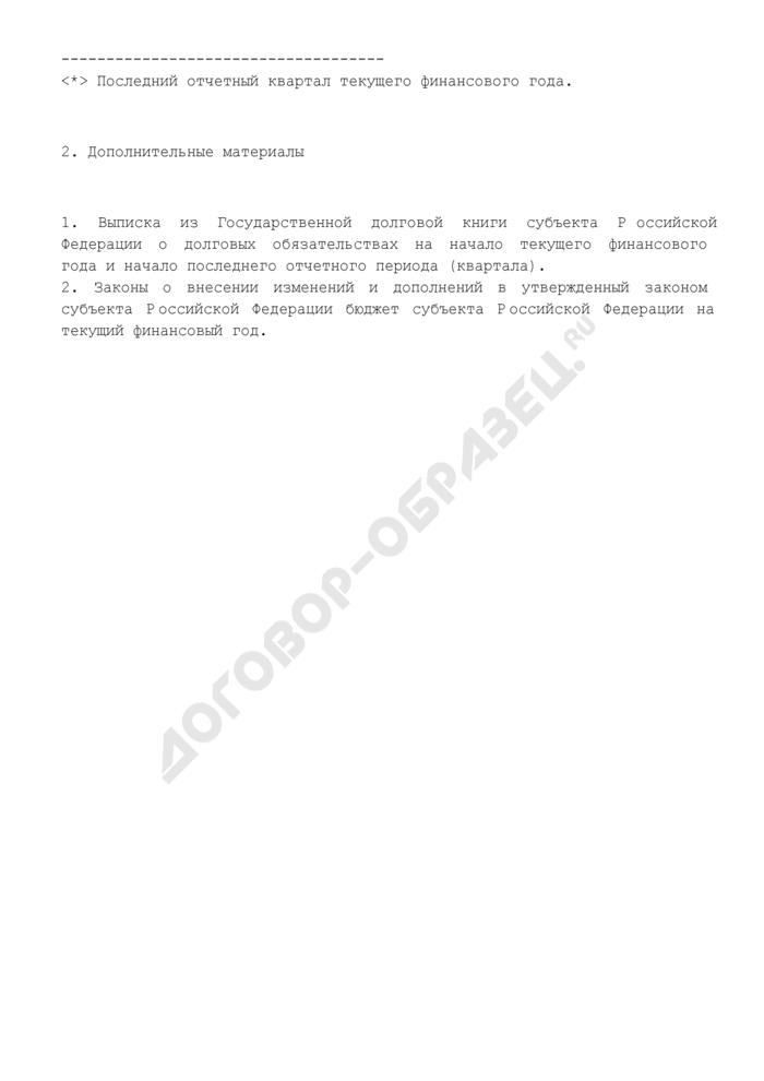 Данные, необходимые для проведения мониторинга соблюдения субъектами Российской Федерации требований Бюджетного кодекса Российской Федерации. Страница 3