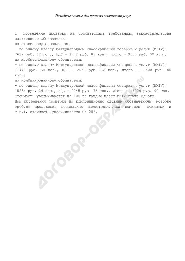 Исходные данные для расчета стоимости услуг (приложение к договору на оказание услуг по срочной проверке заявленного обозначения по заявке на регистрацию товарного знака, знака обслуживания). Страница 1