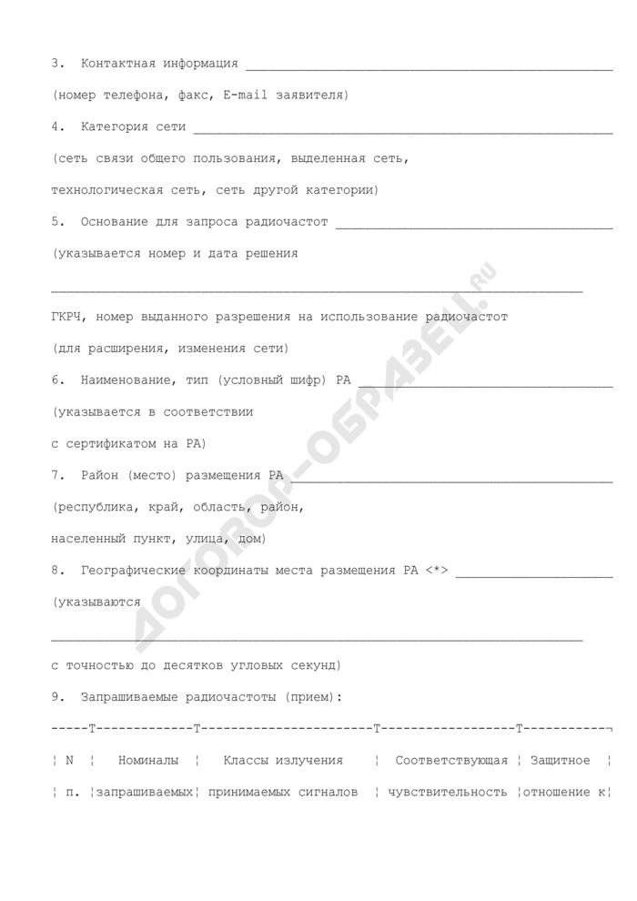 Исходные данные для подготовки заключения экспертизы возможности использования радиоэлектронных средств и их электромагнитной совместимости с действующими и планируемыми для использования радиоэлектронными средствами для радиоастрономической станции (РА) (приложение к документам, необходимым для получения заключения экспертизы радиочастотной службы для РЭС гражданского назначения). форма N ИД-РА. Страница 2