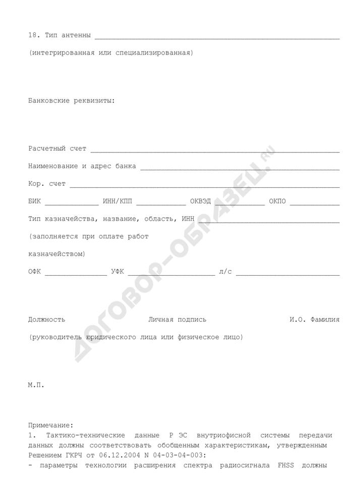 Исходные данные для подготовки заключения экспертизы возможности использования РЭС и их электромагнитной совместимости с действующими и планируемыми для использования радиоэлектронными средствами для РЭС внутриофисной системы передачи данных в полосе частот 2400 - 2483,5 МГц (приложение к документам, необходимым для получения заключения экспертизы радиочастотной службы для РЭС гражданского назначения). форма N ИД-ОФ. Страница 3
