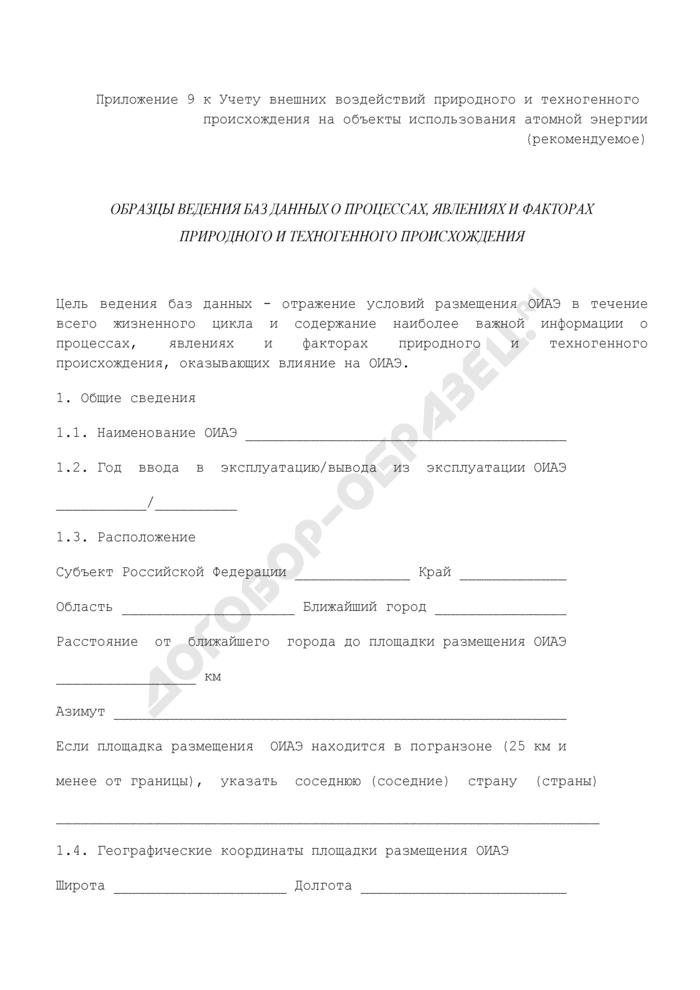 Образцы ведения баз данных о процессах, явлениях и факторах природного и техногенного происхождения (рекомендуемая форма). Страница 1