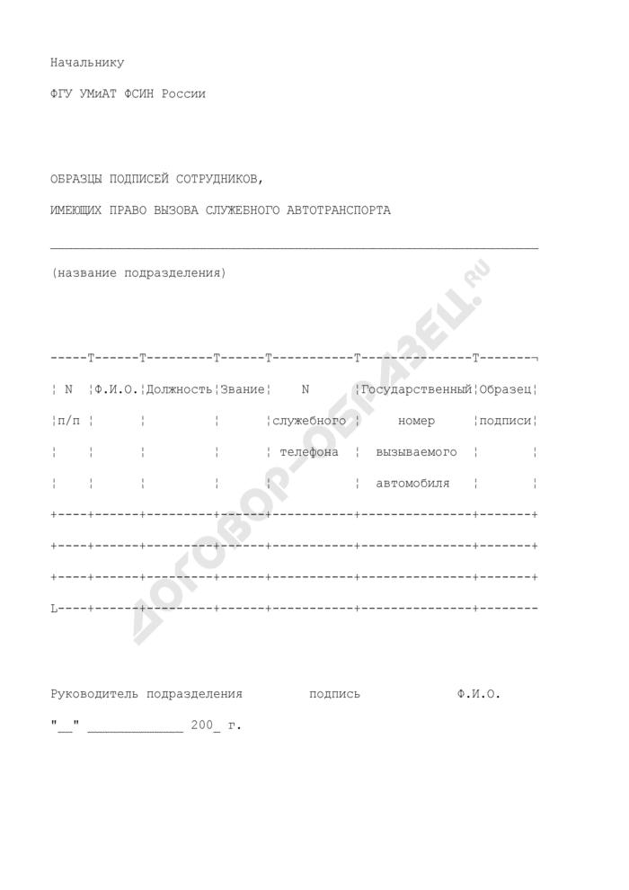 Образцы подписей сотрудников, имеющих право вызова служебного автотранспорта. Страница 1