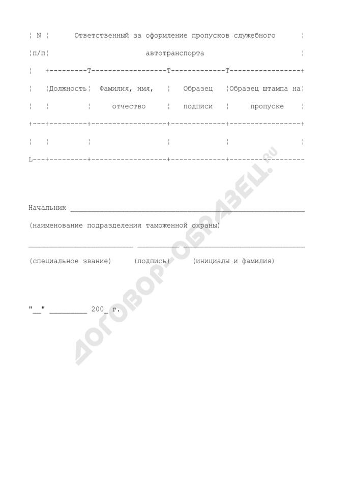 Образцы подписей должностных лиц (работников) подразделения таможенной охраны, ответственных за оформление временных и разовых пропусков, пропусков служебного автотранспорта. Страница 2