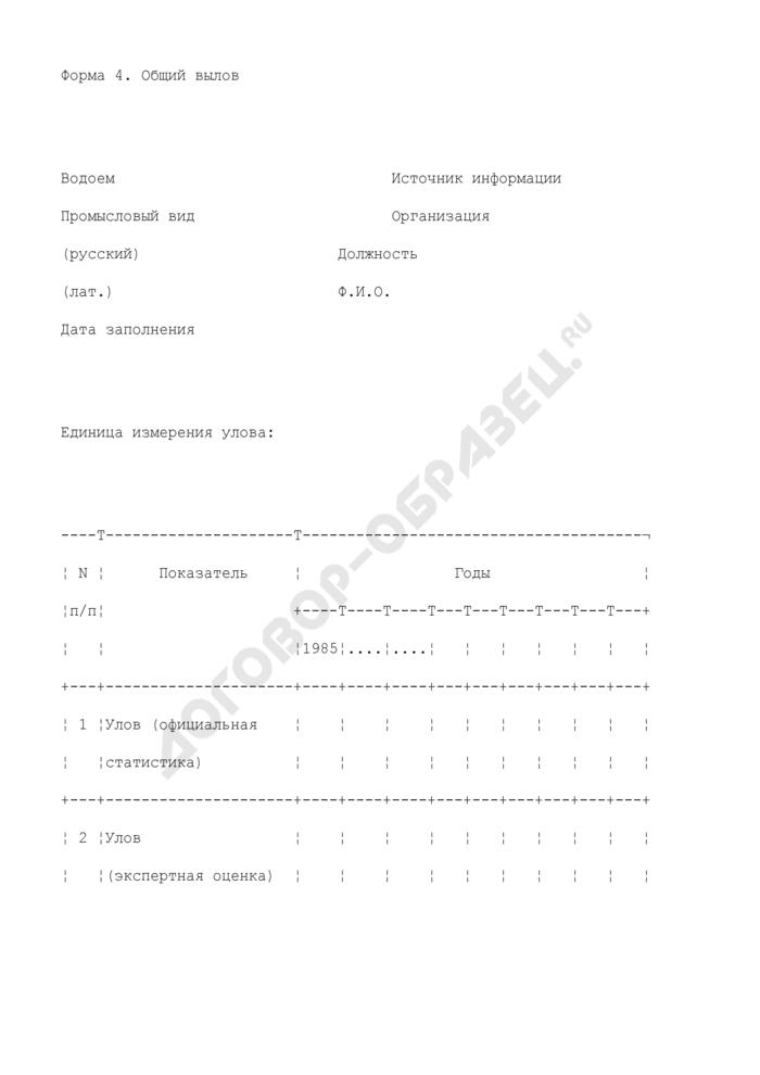 Общий вылов. Форма N 4. Страница 1