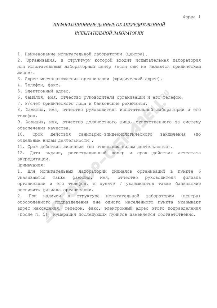 Паспорт аккредитованной испытательной лаборатории. Информационные данные об аккредитованной испытательной лаборатории. Форма N 1. Страница 1