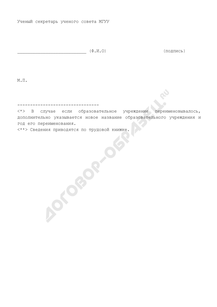 Персональные данные кандидата на должность ректора Московского городского университета управления Правительства Москвы. Страница 2