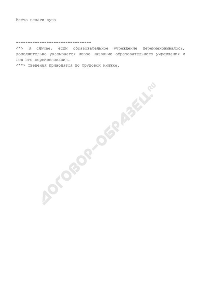 Персональные данные кандидатуры на должность ректора высшего учебного заведения, подведомственного Минсельхозу России. Страница 3