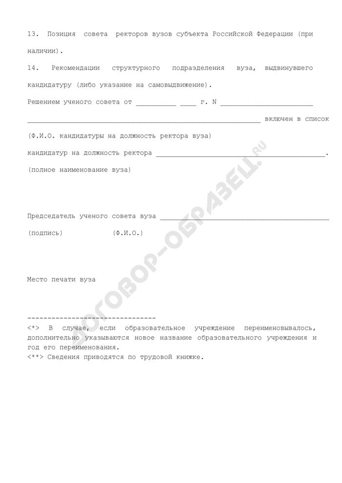 Персональные данные кандидатуры на должность ректора высшего учебного заведения, подведомственного Министерству спорта, туризма и молодежной политики Российской Федерации. Страница 2