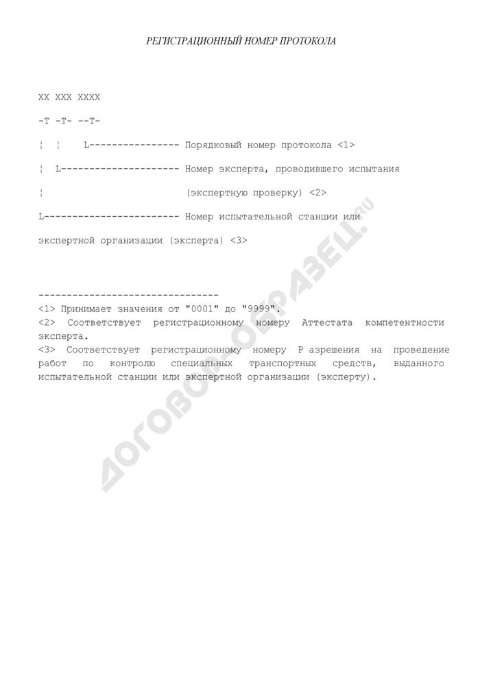 Регистрационный номер протокола испытаний транспортного средства. Страница 1