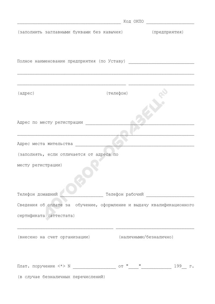 Сводные данные о соискателе квалификационного сертификата (аттестата), осуществляющем проектно-изыскательские работы. Страница 3