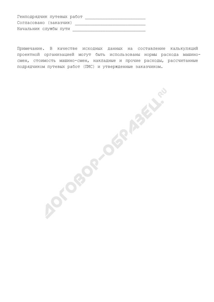 Данные для составления калькуляций и смет для проектирования ремонтов железнодорожного пути. Форма N ЗЕК. Страница 3