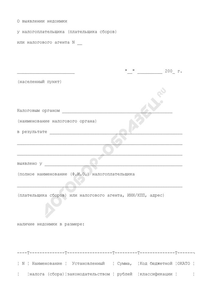 Форма документа о выявлении недоимки у налогоплательщика (плательщика сборов) или налогового агента. Страница 1