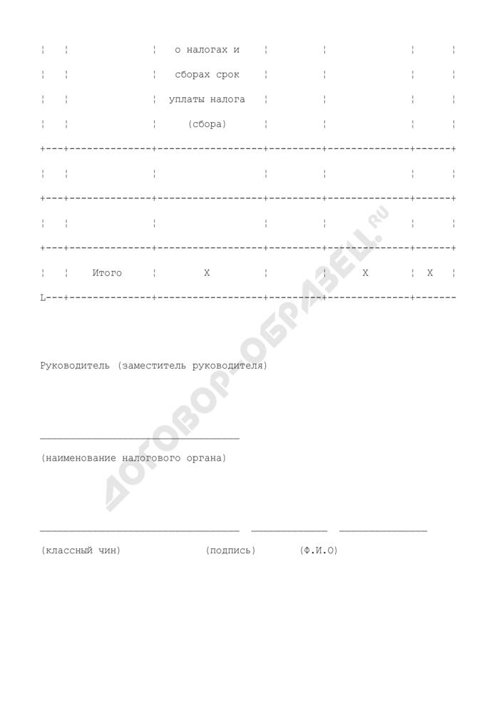 Форма документа о выявлении недоимки у налогоплательщика (плательщика сборов) или налогового агента. Страница 2